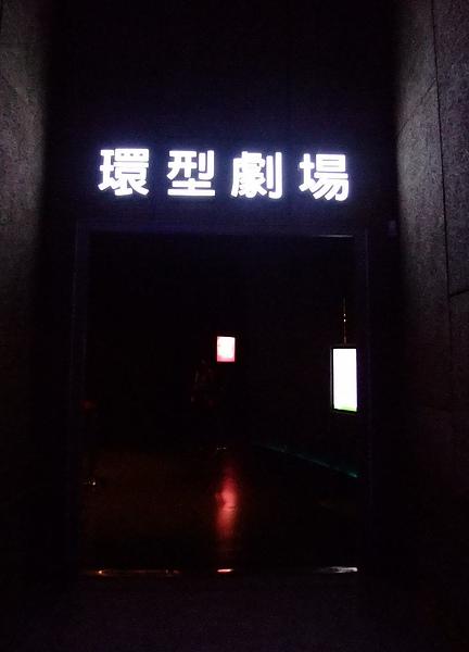 1000127花博 夢想館09.JPG