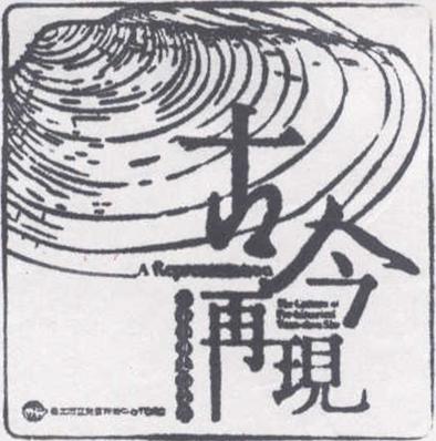 花博紀念章 文化館 古今再現.jpg