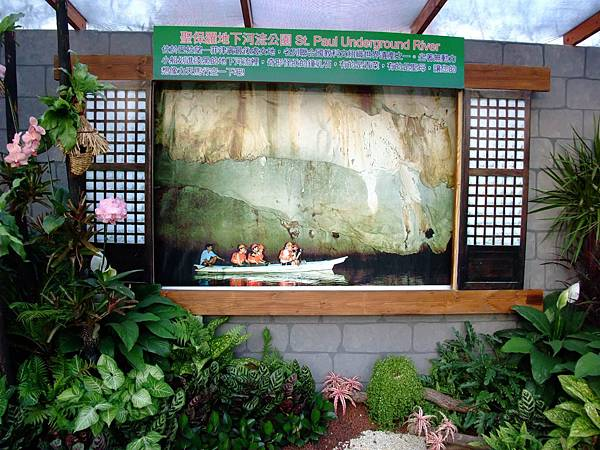 blog 花博 美術 寰宇庭園-菲律賓 馬尼拉圍城13.JPG