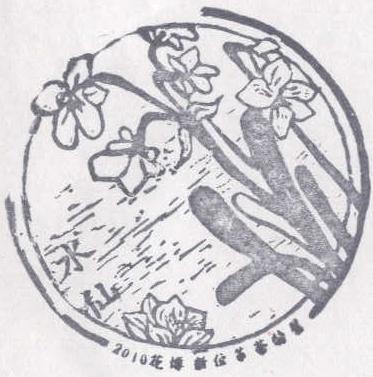 花博紀念章 花朵09.jpg