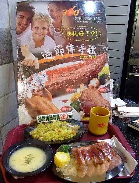 991231 360度GRILL美式燒烤(101店)04.jpg