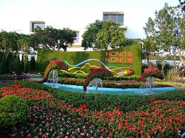 blog 99 Dec 花博 美術 寰宇庭園-香港2.JPG