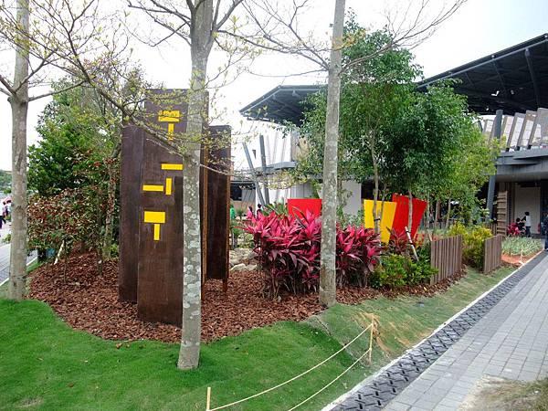 blog 花博 美術 寰宇庭園 新加坡 鋼鐵城市優雅躍向新世界11.JPG