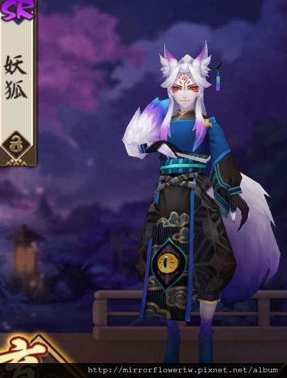 妖狐-覺.jpg