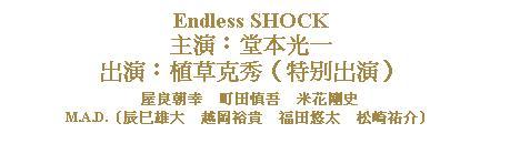2009 SHOCK 共演者.jpg