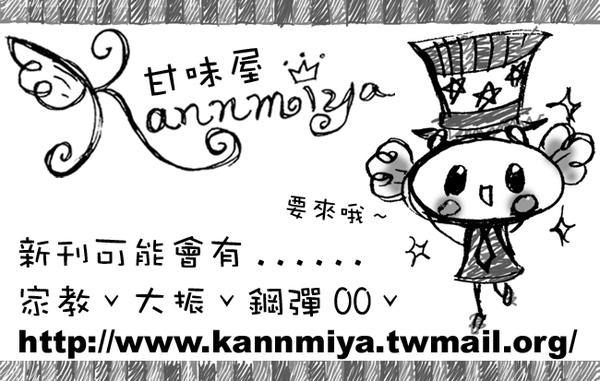 CWT20_甘味屋01.jpg