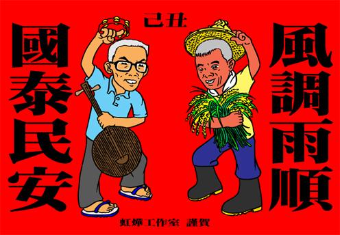 台灣國寶門聯