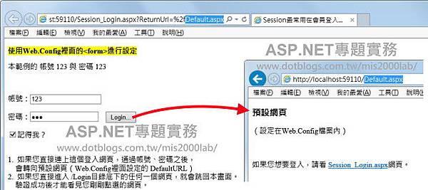 會員登入與FormsAuthentication (Web Config裡面的