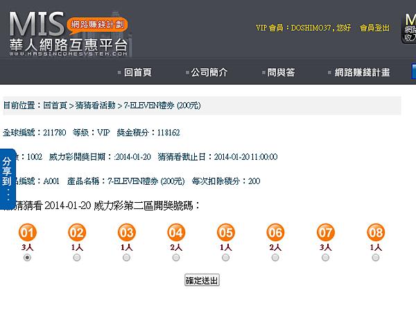 猜猜看MIS華人網路互惠平台-猜號碼.PNG