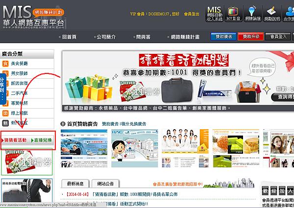 猜猜看MIS華人網路互惠平台-首頁.PNG