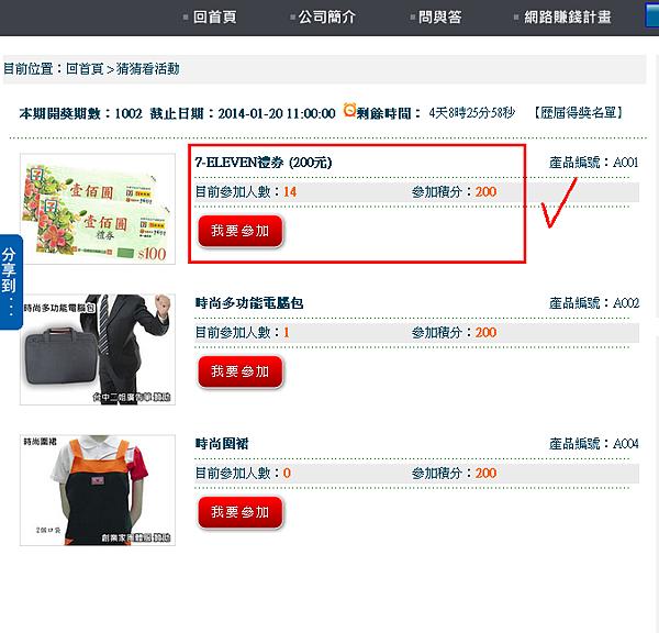 猜猜看MIS華人網路互惠平台-點擊我要參加.PNG