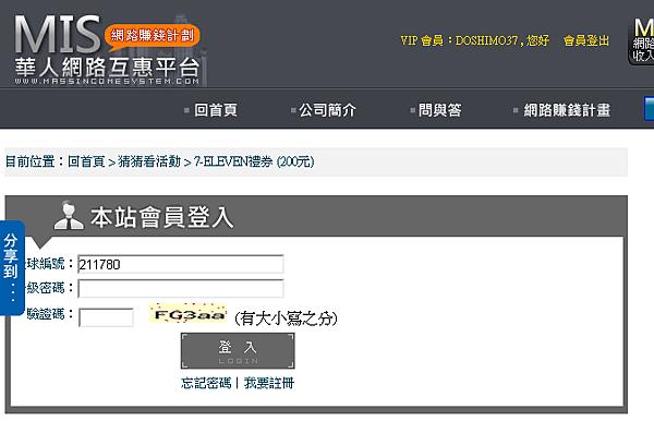 猜猜看MIS華人網路互惠平台-登入.PNG
