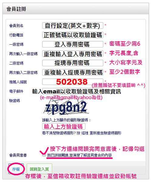 會員註冊.PNG