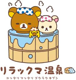 hp_onsen3.png