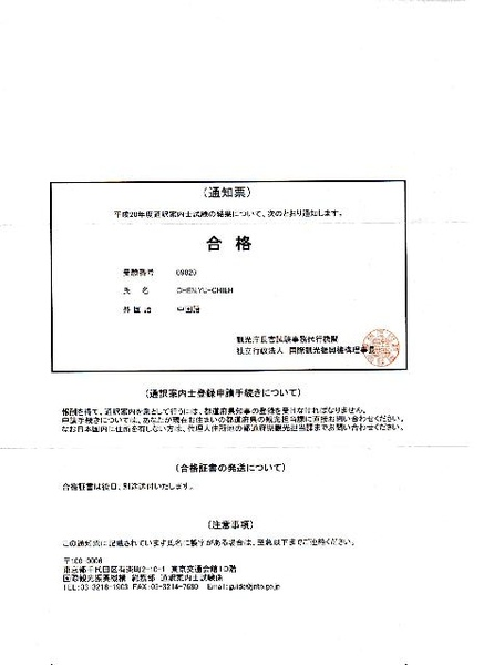 goukaku.jpg023[1]1.jpg
