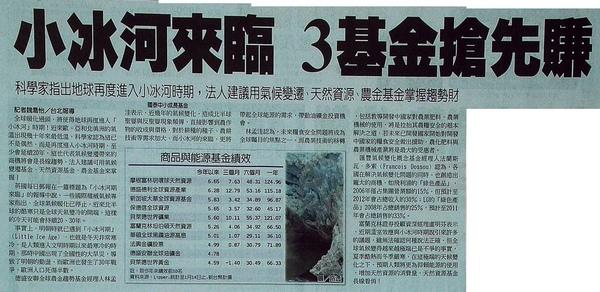 小冰河來臨 3基金搶翻天.jpg