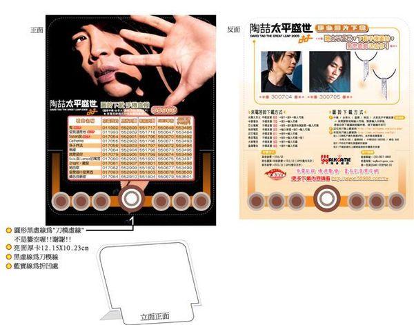陶喆CD Insert