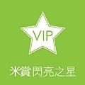 米賞閃亮之星.jpg