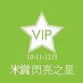 20111004 米賞閃亮之星計劃.jpg