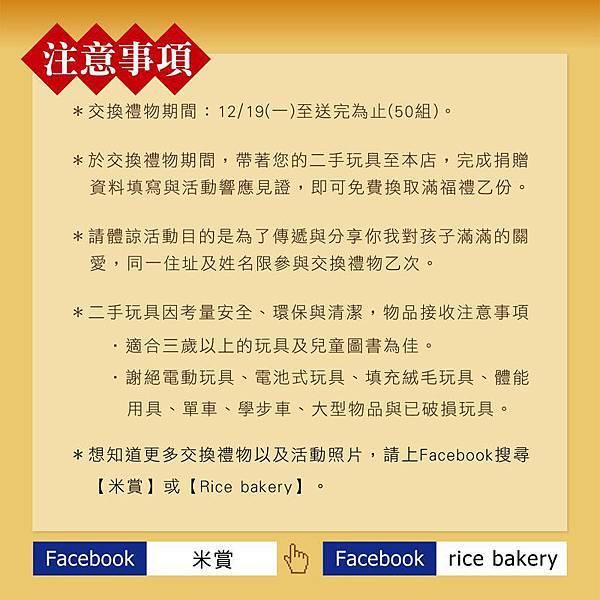 20111214 聖誕節~我們來交換禮物吧! (3).jpg