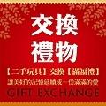 20111214 聖誕節~我們來交換禮物吧! (1).jpg