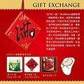 20111214 聖誕節~我們來交換禮物吧! (2).jpg