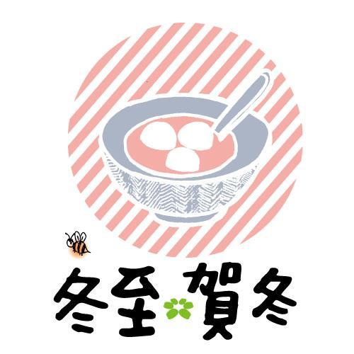 20111222 冬至賀冬.jpg