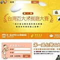 20111028 米賞獨家感恩回饋禮 (3).jpg