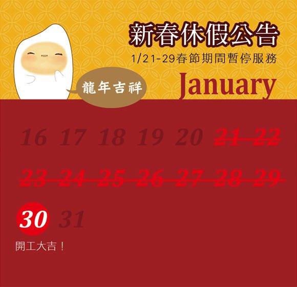 20120120 新春休假公告.jpg