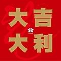20120130 大吉大利.jpg