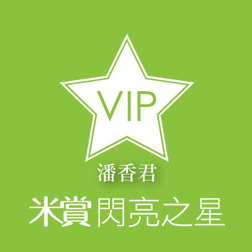 20110704 米賞閃亮之星.jpg