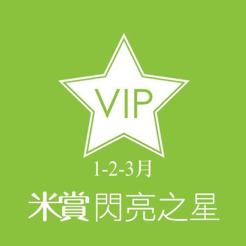20120203 米賞閃亮之星計劃.jpg