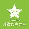 20120201 米賞閃亮之星.jpg