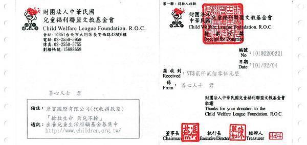 20120210 養兒照顧基金募集 (2).jpg