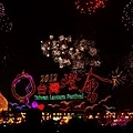 20120221 台灣元宵燈會 (4)