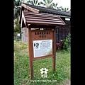 20120324 滿滿故事的小屋「磯永吉小屋」 (1)