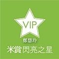 20120409 米賞閃亮之星