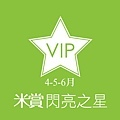 20120409 米賞閃亮之星計畫