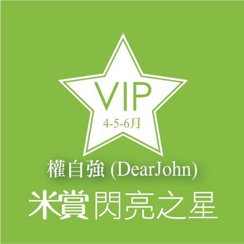 20120719 米賞閃亮之星