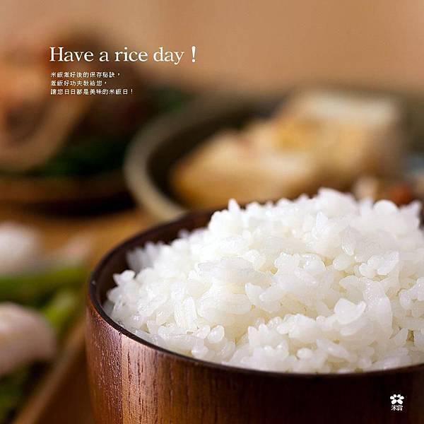 20120910 如何保存米飯