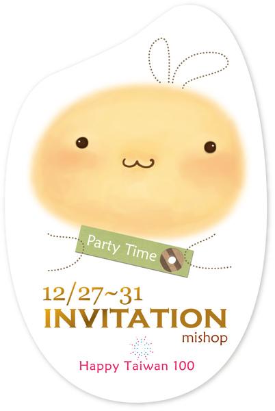 20101226-米賞新年邀請卡-02.jpg