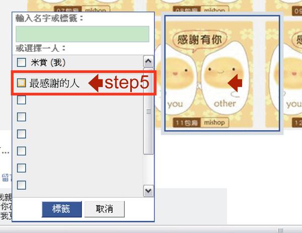 facebook-貼標籤-示範-米賞-05.jpg