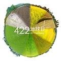 422地球日.jpg