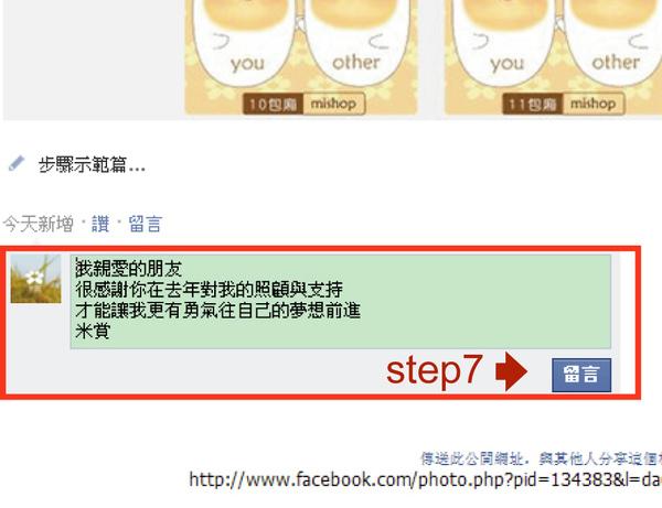facebook-貼標籤-示範-米賞-07.jpg