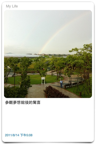 0814夢想館.JPG