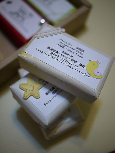 babyh皂禮盒-D'S-2.jpg
