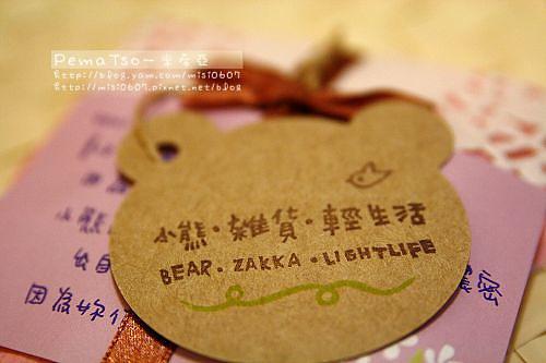熊-8.jpg