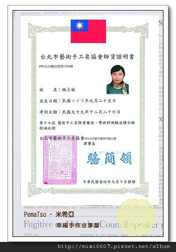 教師證照-1.jpg