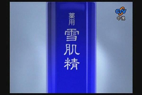 Sekkisei-菜菜子-雪肌精[(000001)18-56-18].JPG