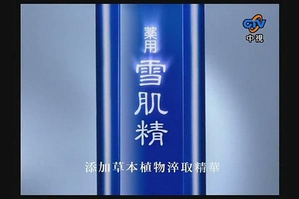 Sekkisei-菜菜子-雪肌精[(000337)18-56-36].JPG